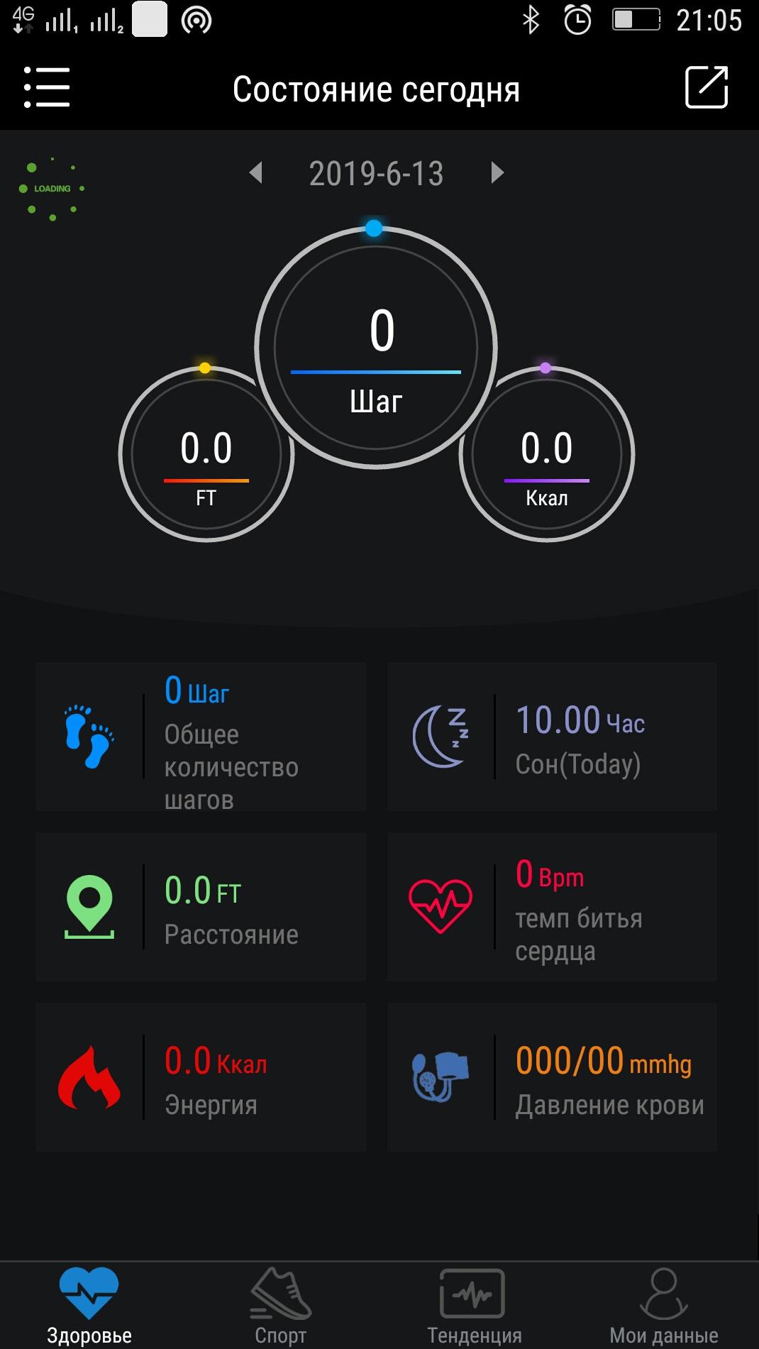 Обзор фитнес-браслета Smarterra FitMaster 4