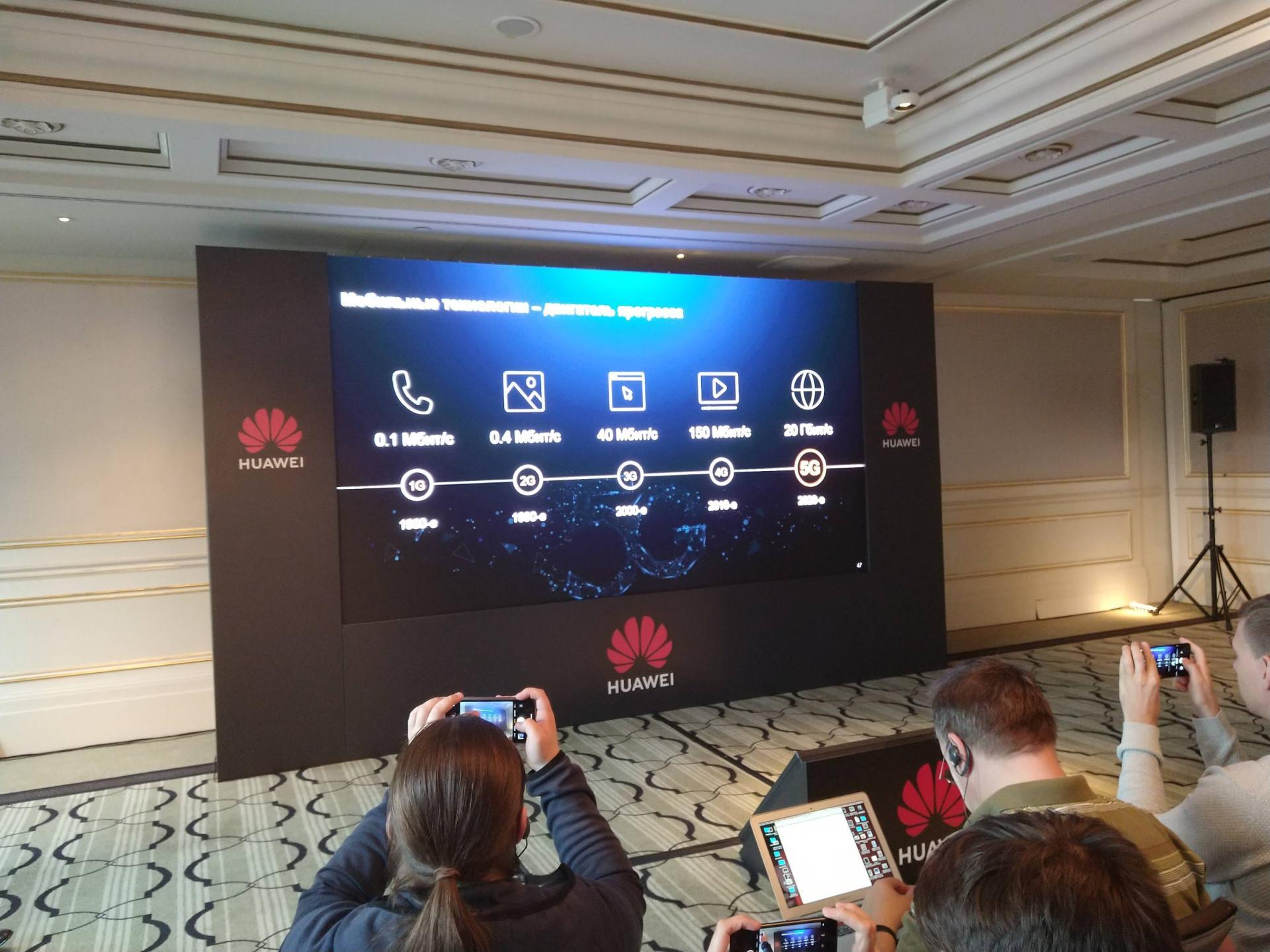 Специалисты HUAWEI рассказали осостоянии иперспективах развития технологий 5G
