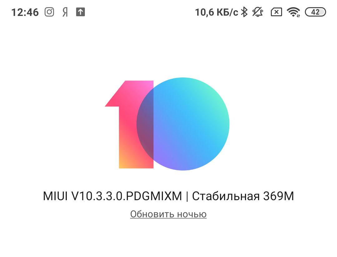 Xiaomi MiMix 2S обновился на369 Мб