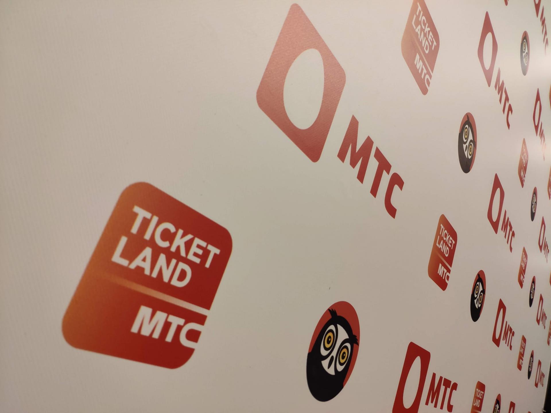 МТС отменила сервисный сбор при покупке билетов намероприятияупартнёров