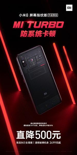 Технология MiTurbo заметно ускоряет смартфоны Xiaomi