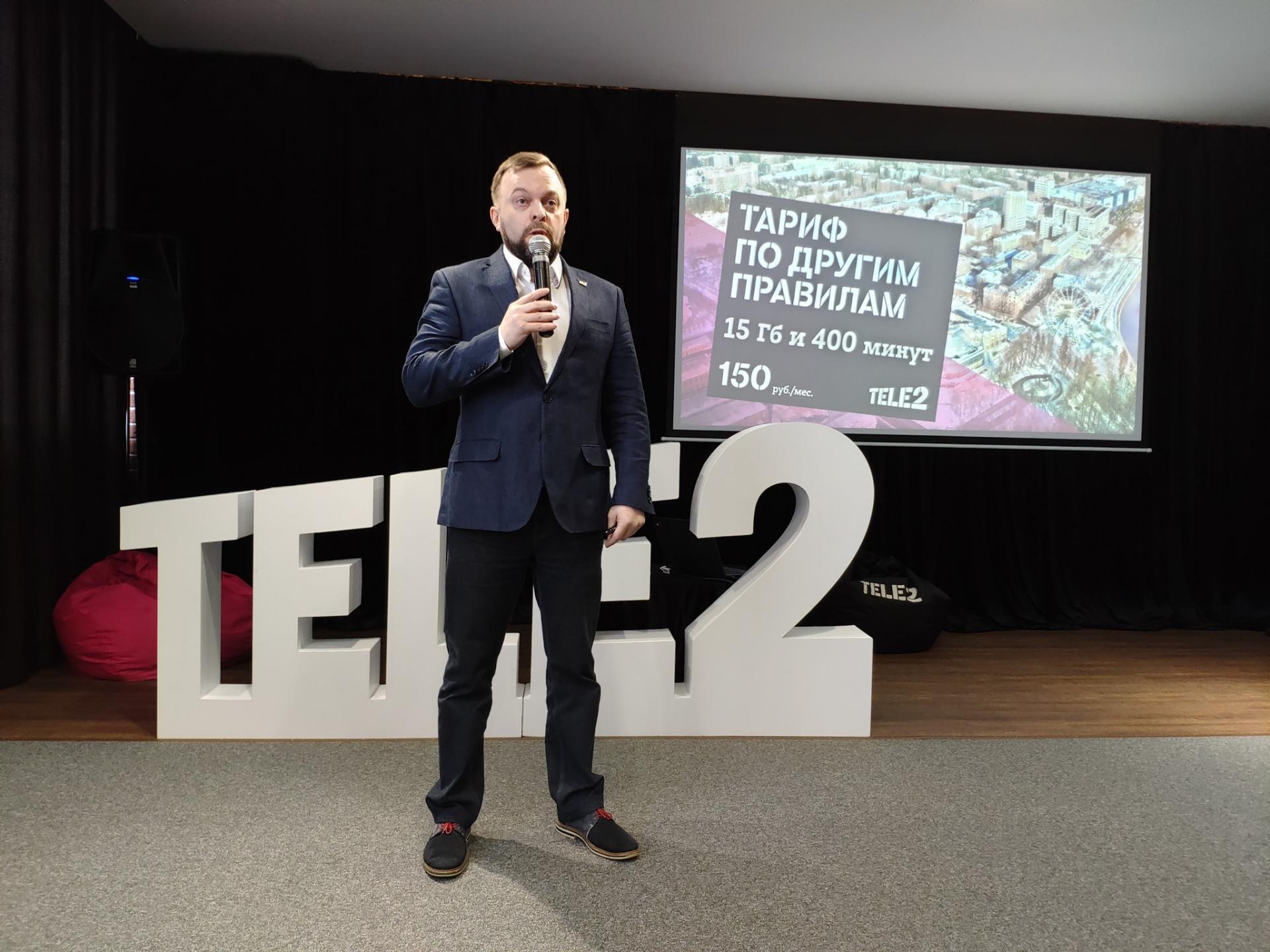 Tele2 даёт тариф за150 рублей вмесяц вИвановской области
