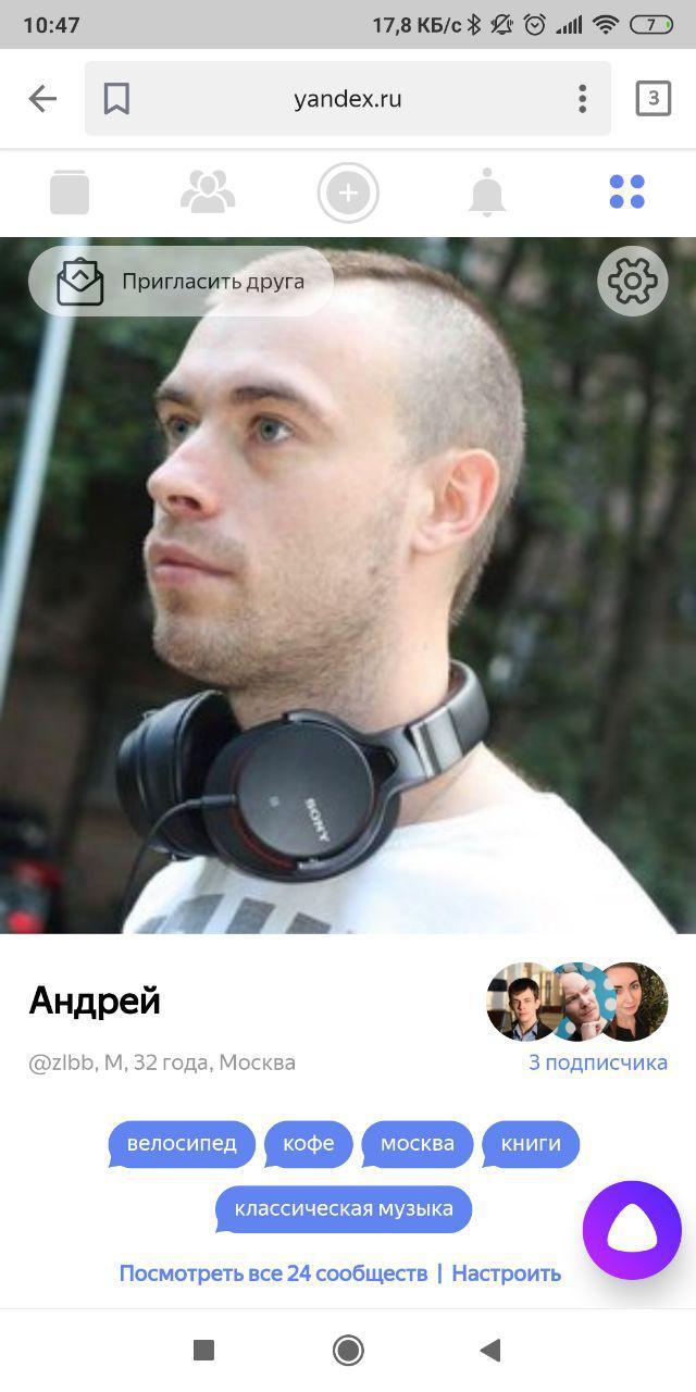 Яндекс.Аура — новая социальная сеть. Мыраздаём приглашения