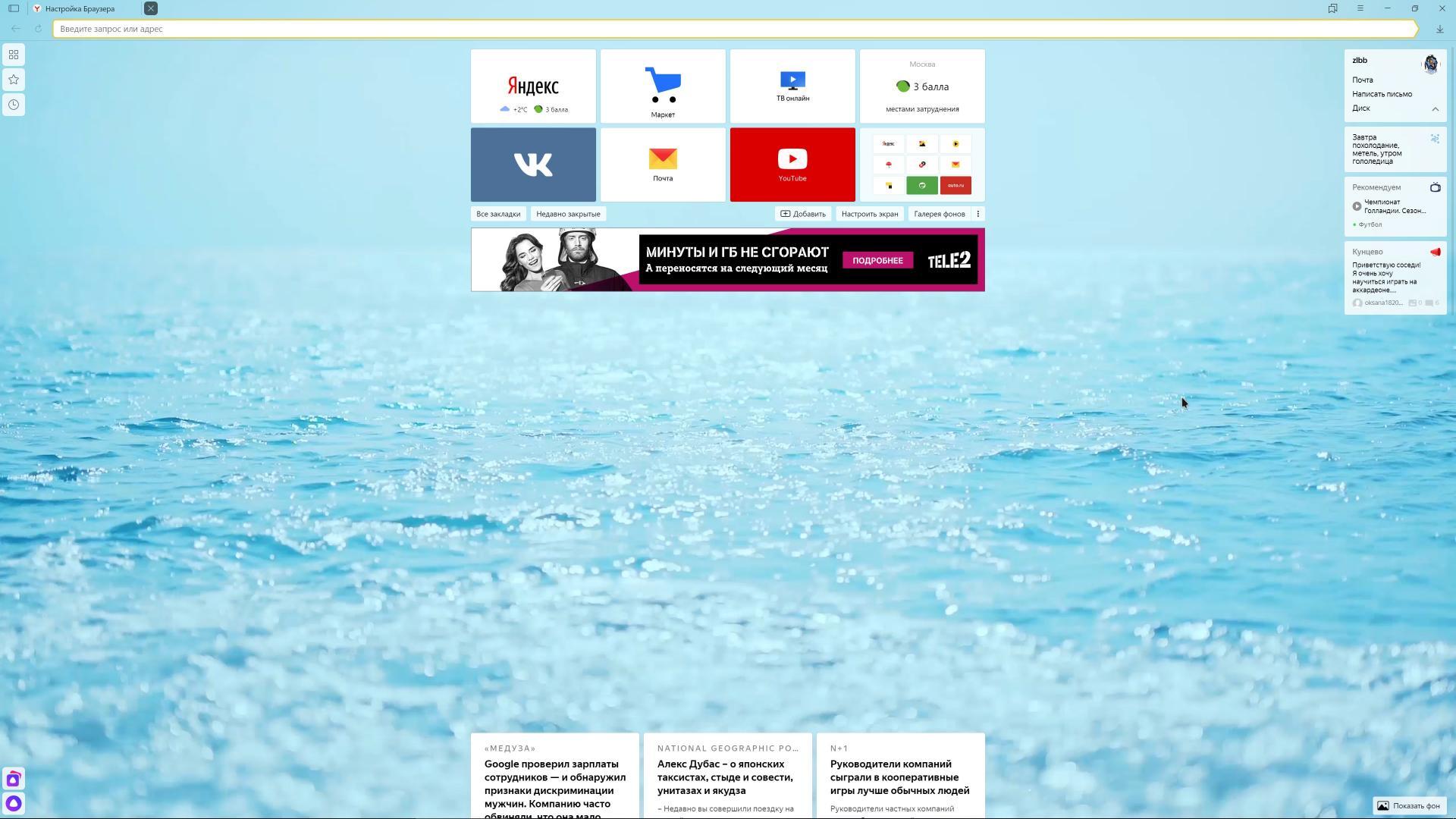 Яндекс.Браузер начал показывать рекламу. Ноеёможно отключить