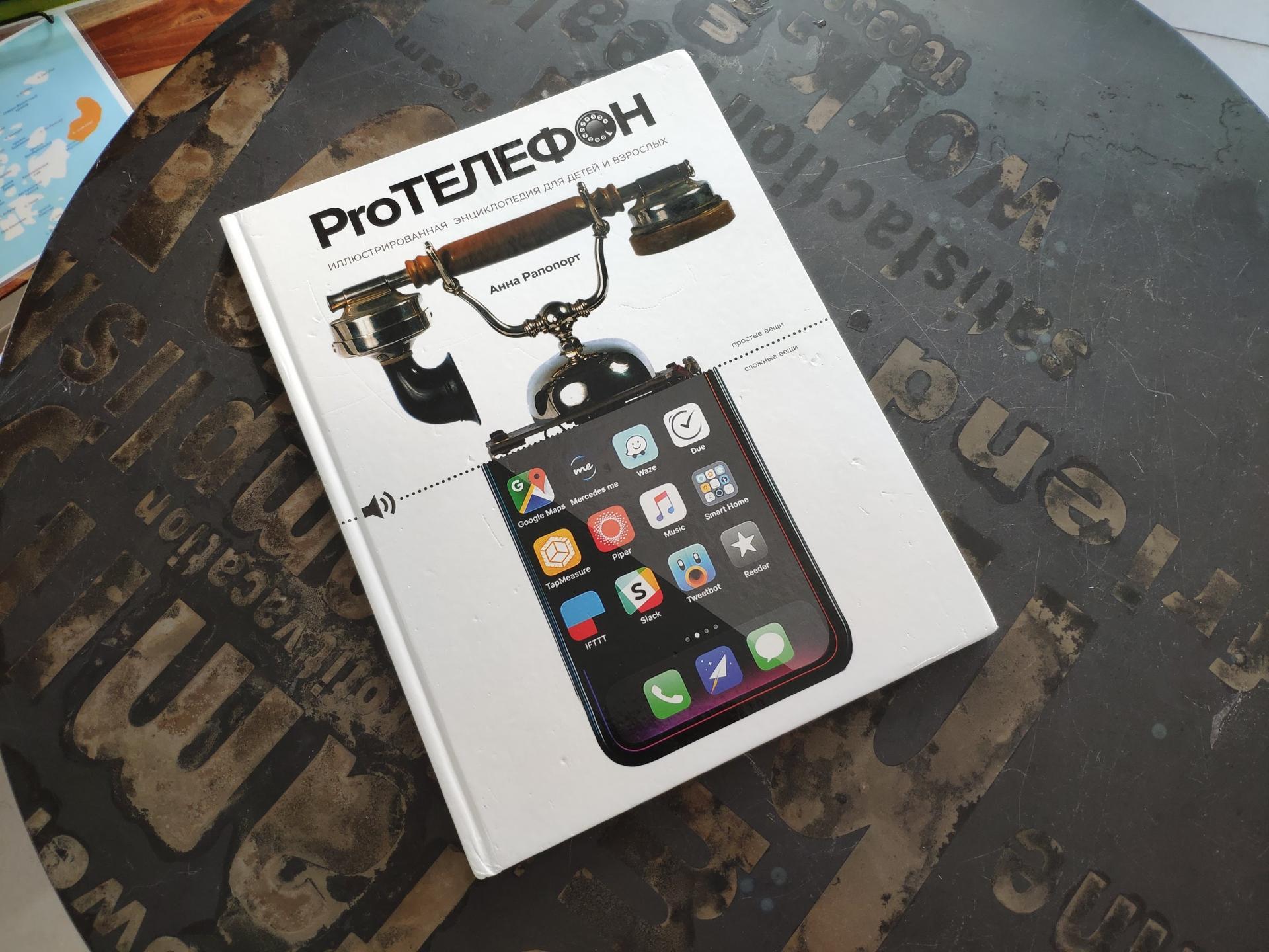 Книгу Pro Телефон представили вмузее истории телефона, отметив 1 год существования