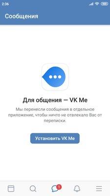 Вконтакте хочет пойти попути Facebook: принудительныйотдельный мессенджер для общения