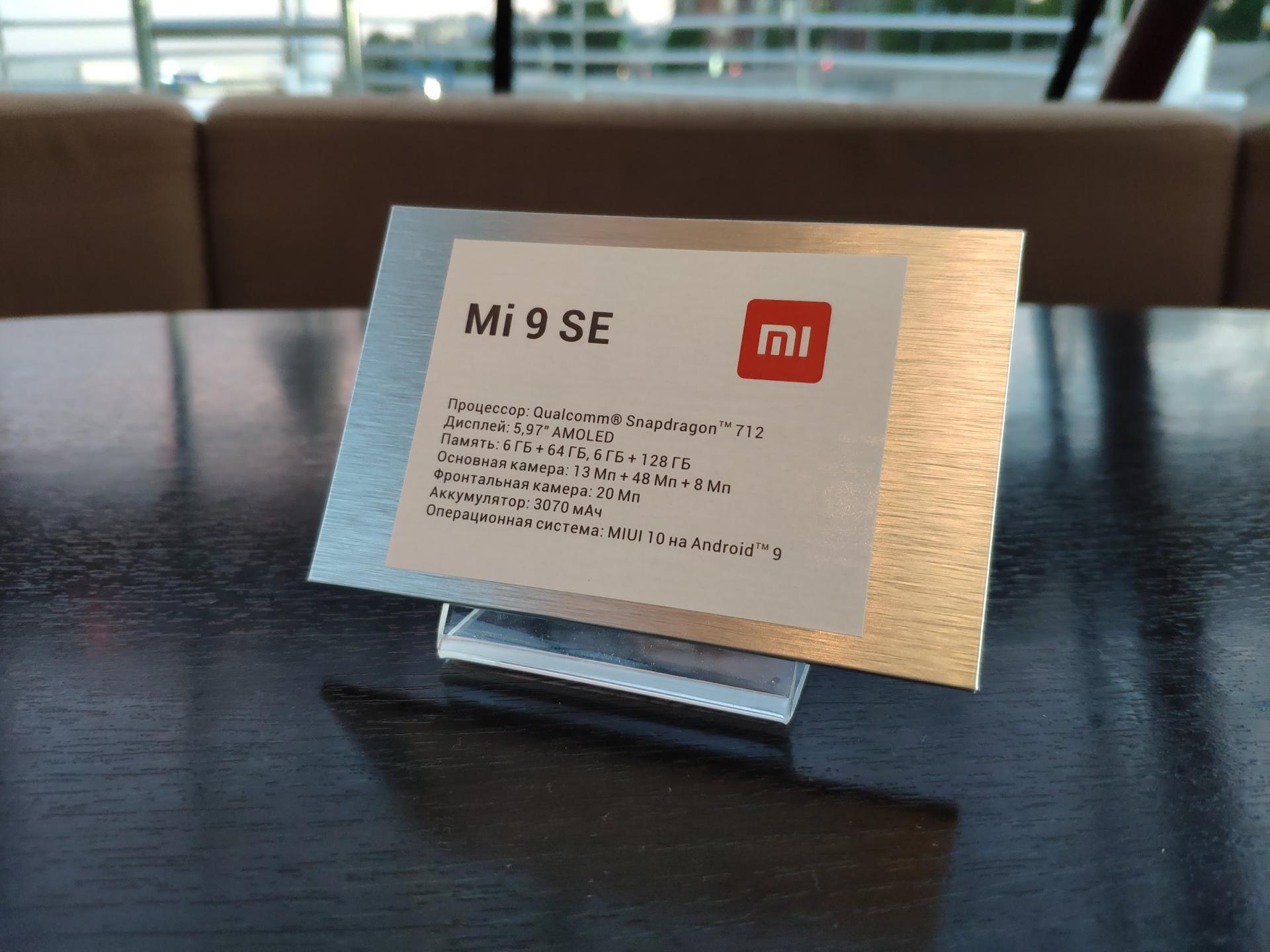 Xiaomi запустила впродажуMi9 SE— доступный флагман