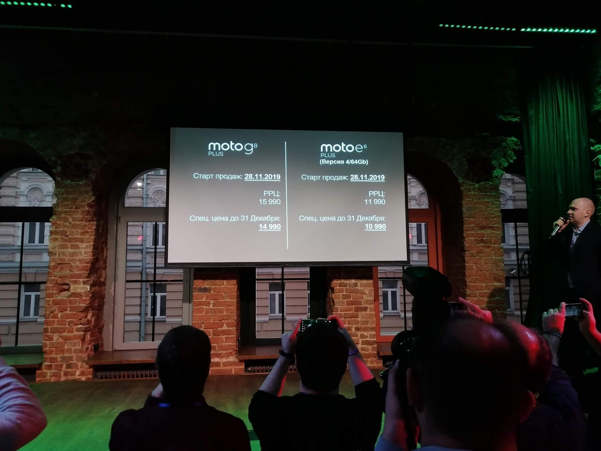 Motorola Moto G8 Plus поступает впродажу сприятным ценником