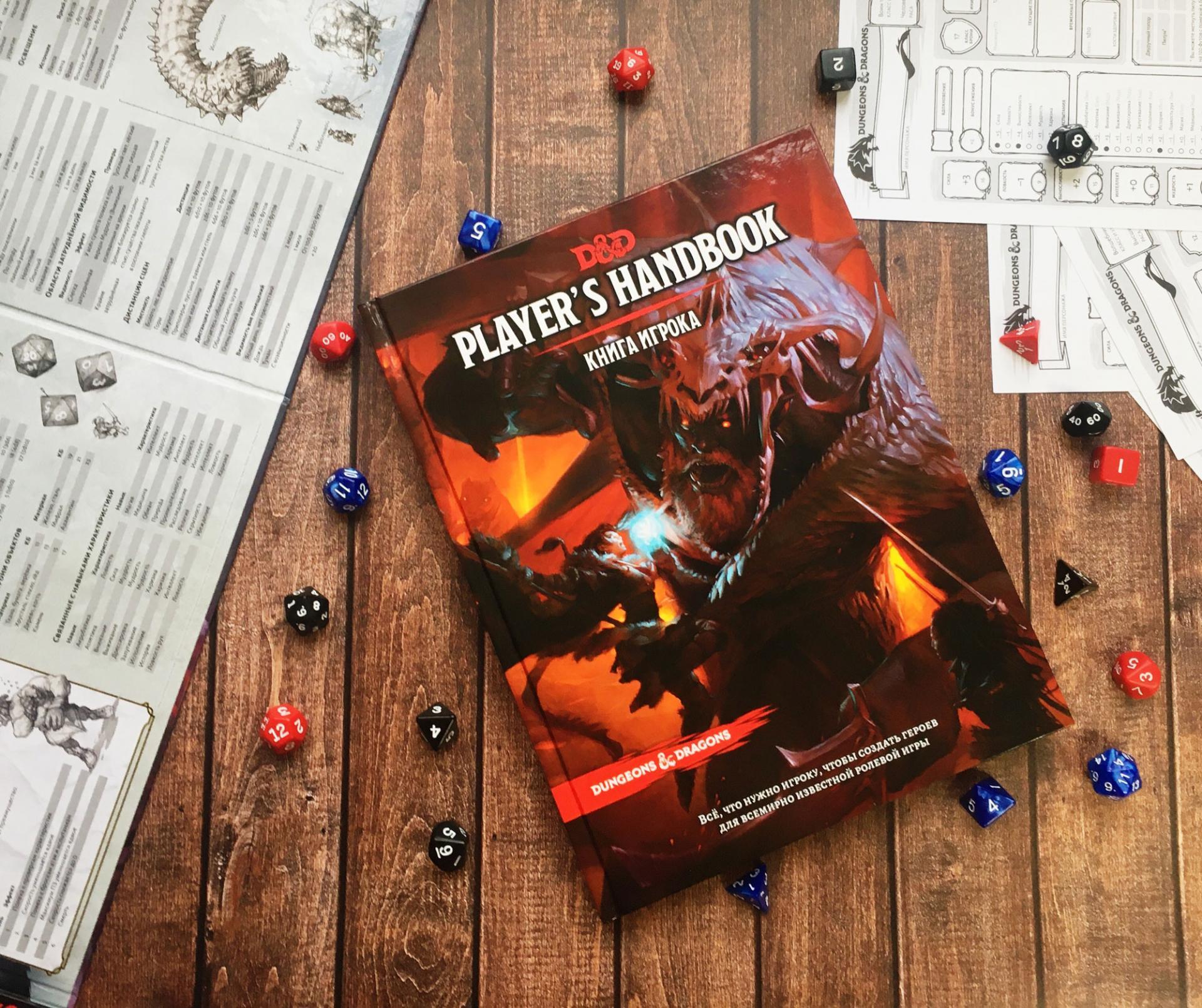 Русскоязычная версия Dungeons & Dragons. Книга игрока уже появилась впродаже