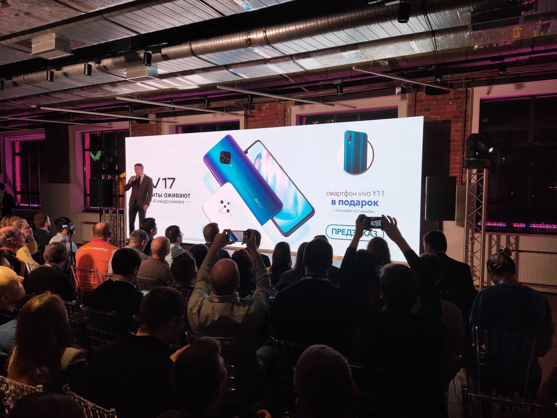 Vivo представила вРоссии смартфон V17 сосвоими фишками ивыгодным предзаказом