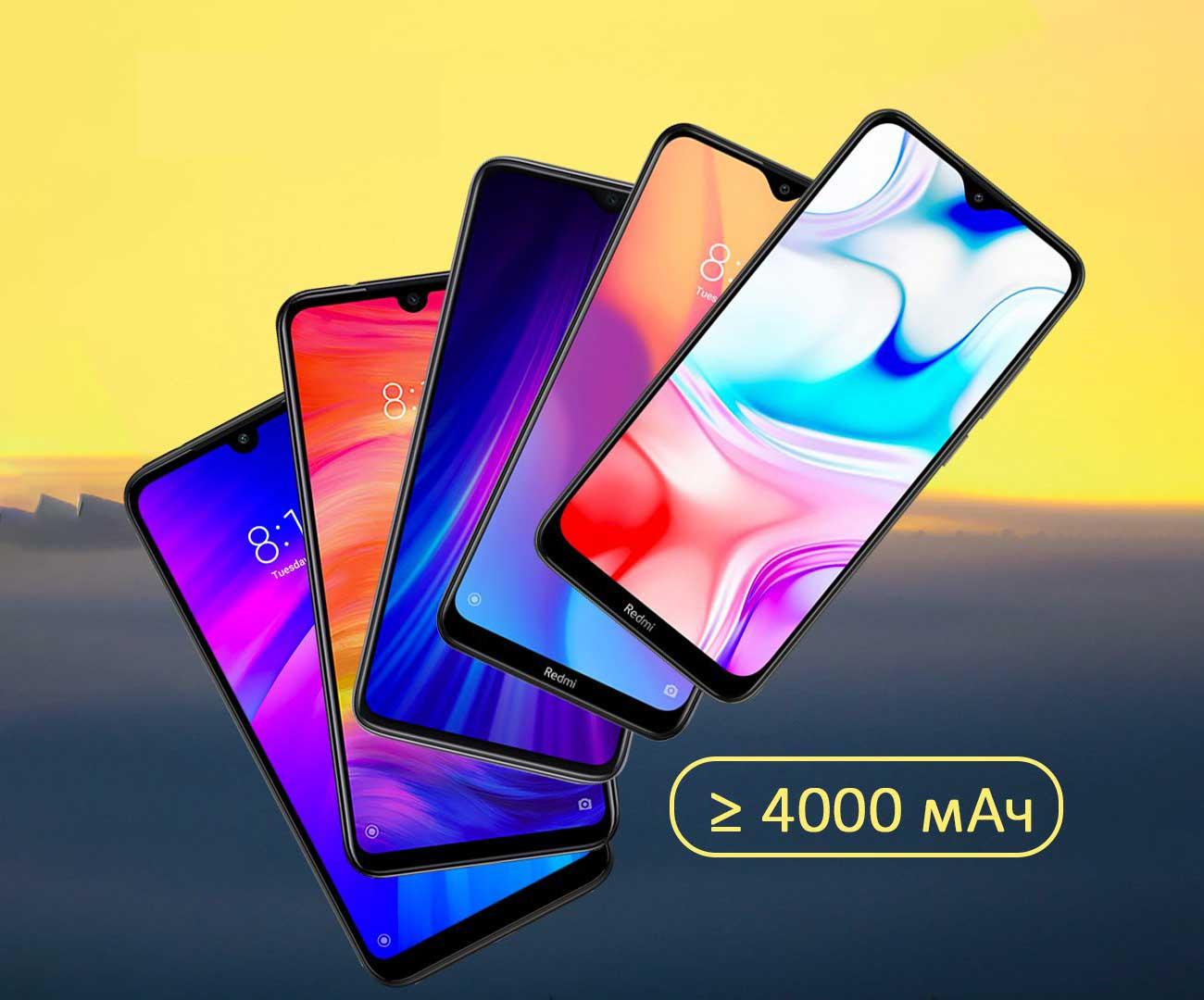 Xiaomi назвала свой ТОП смартфонов сбольшими аккумуляторами