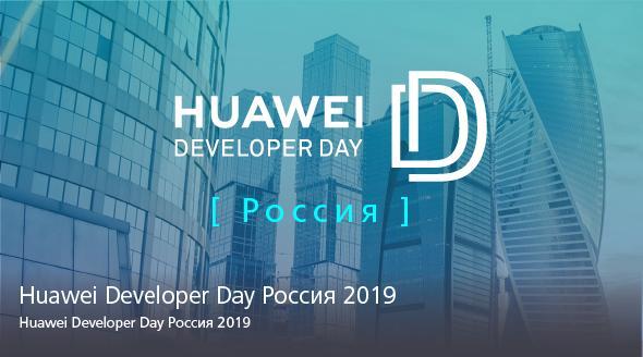Huawei приглашает разработчиков наконференцию Huawei Developer Day