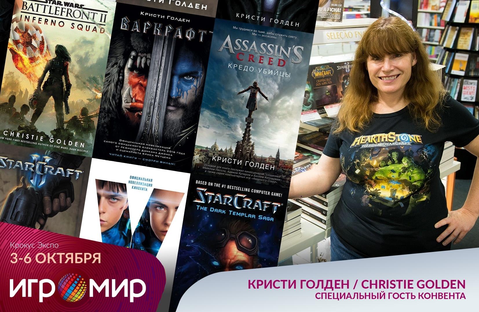 Игромир 2019 иBlizzard привезут вМоскву специального гостя