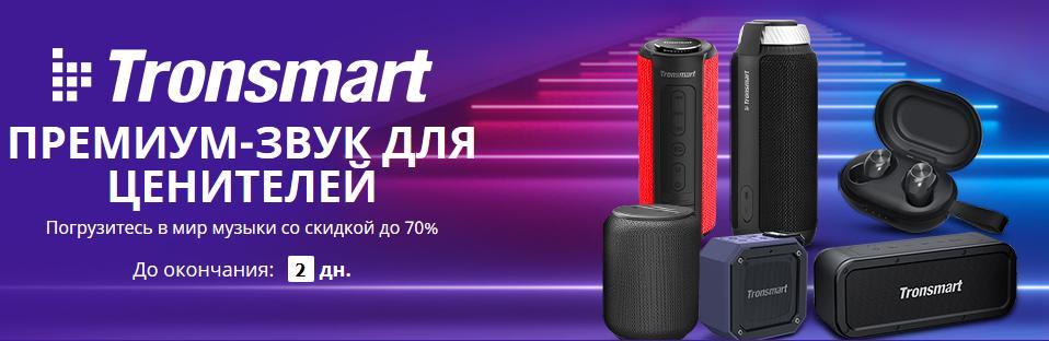 Распродажа новинок отTronsmart наAliExpress