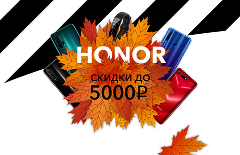 11 смартфонов Honor, 3 браслета и2 пары наушников получили скидки вначале октября