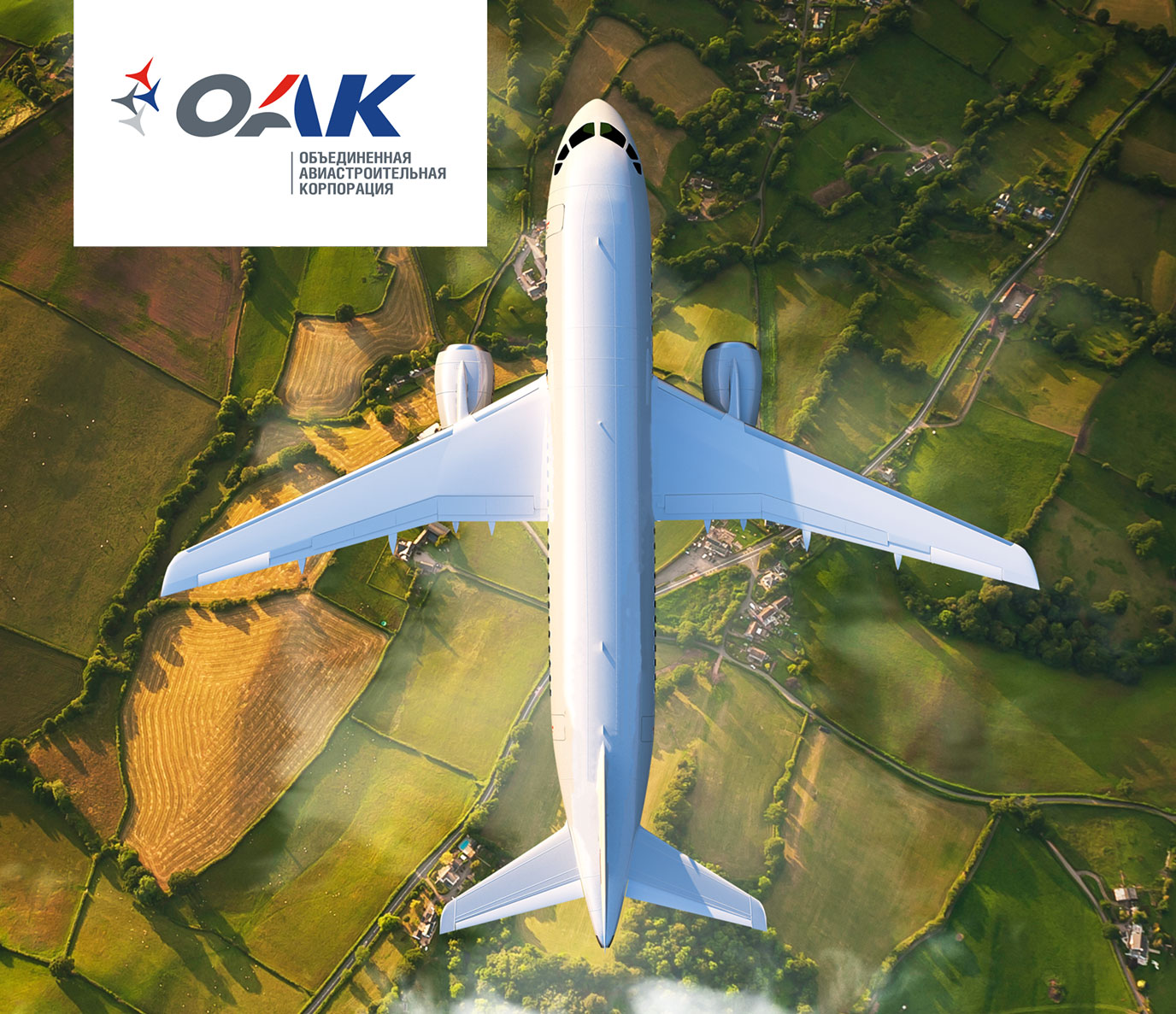 Объединенная авиастроительная корпорация объявила конкурс «Будущее авиации»