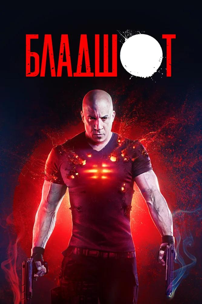 Бладшот / Bloodshot (2020)