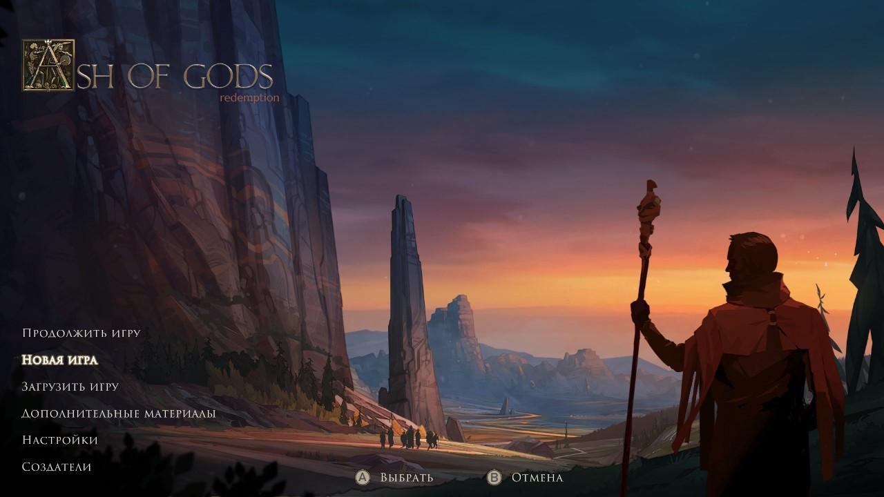 Наш обзор игрушки Ash ofGods: Redemption для платформыNintendo Switch