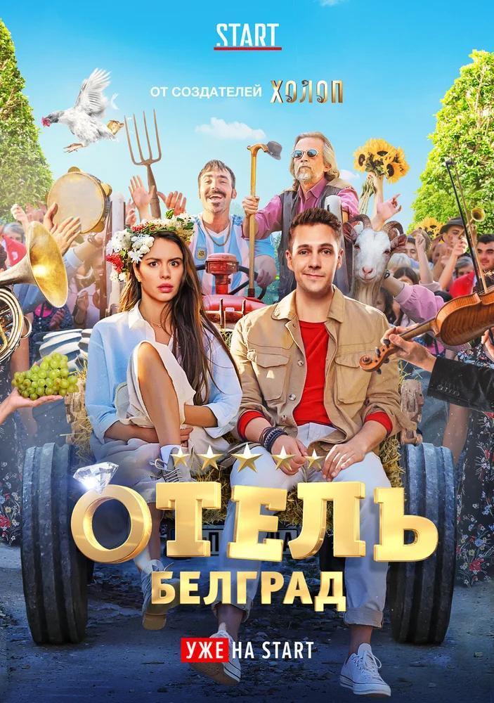 Отель Белград(2020)