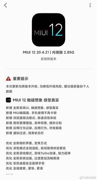 Появились фейки MIUI 12. Xiaomi предупреждает омошенниках