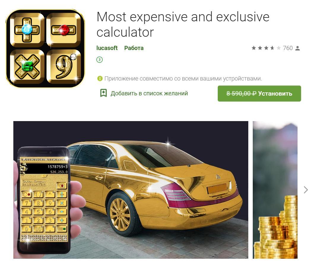 Самый дорогой калькулятор для Android сейчас можно скачать бесплатно