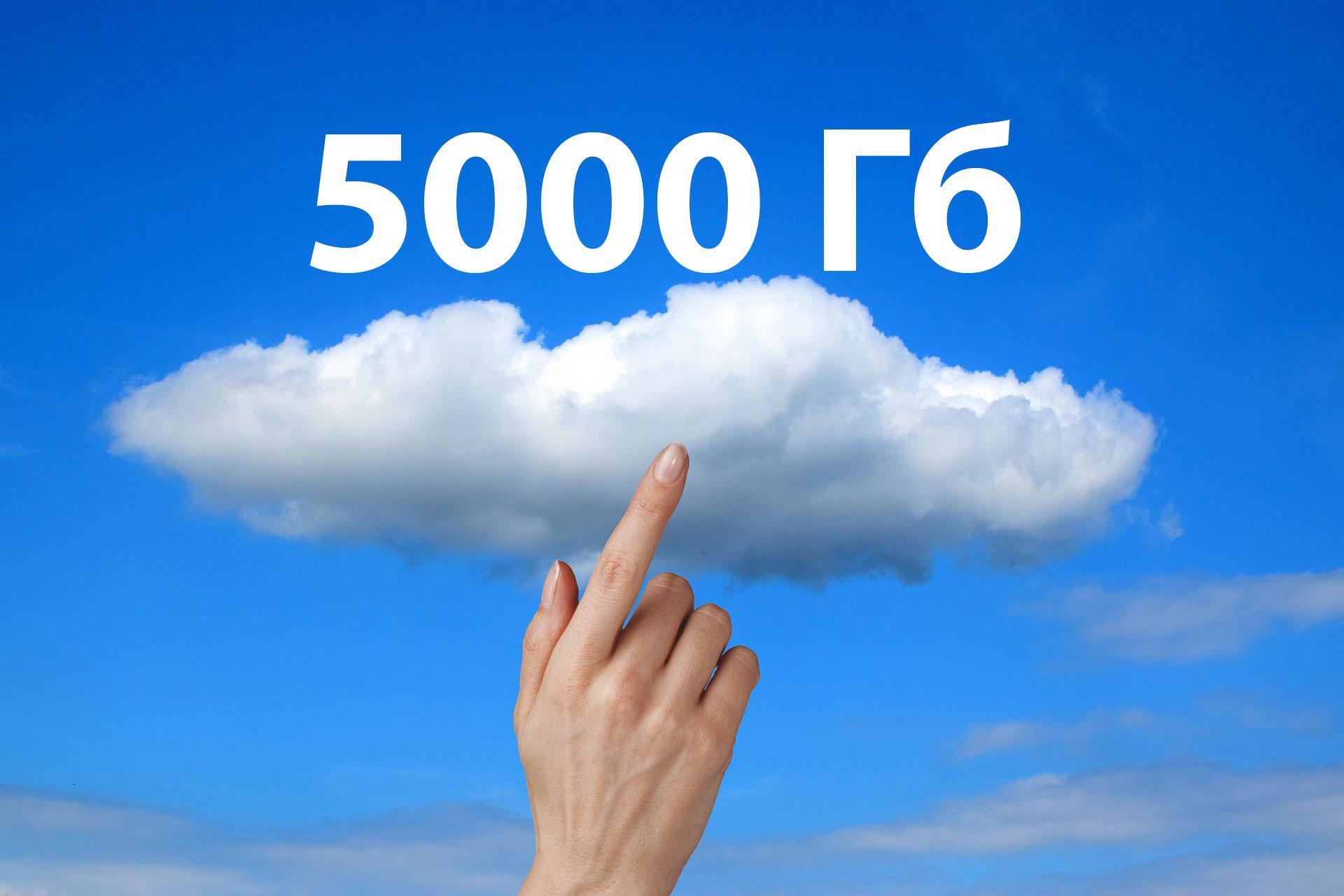 Сервис раздаёт 5 Тббесплатного облачного пространства для хранения файлов
