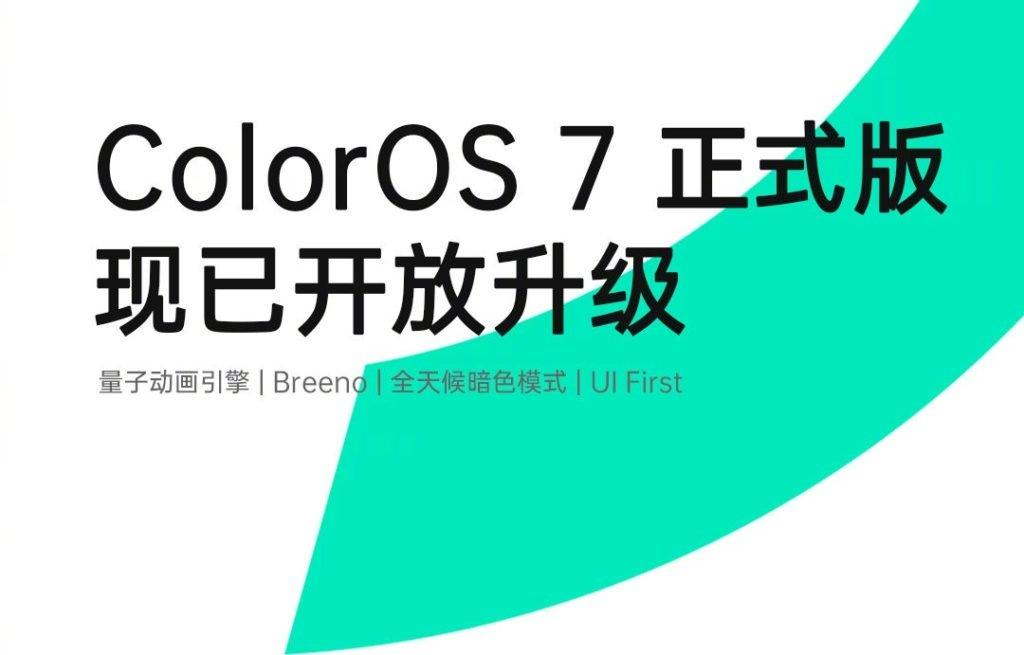 Стабильная ColorOS7 готовится краздаче наустройства