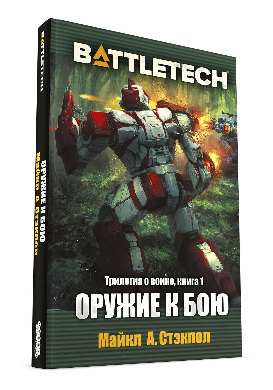 Трилогия овоине Майкла А. Стэкпоула — первое русское издание художественной классики BattleTech