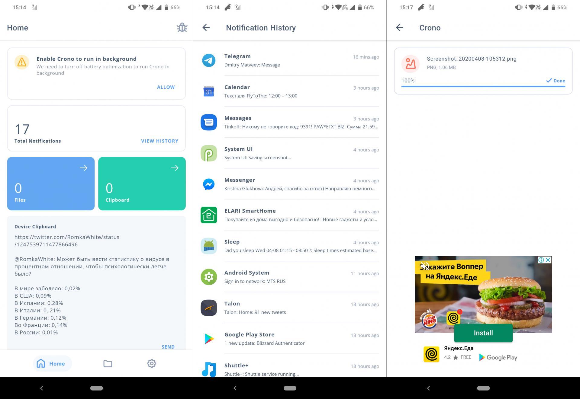 Уведомления сосмартфона Androidнакомпьютер — удобно ипросто