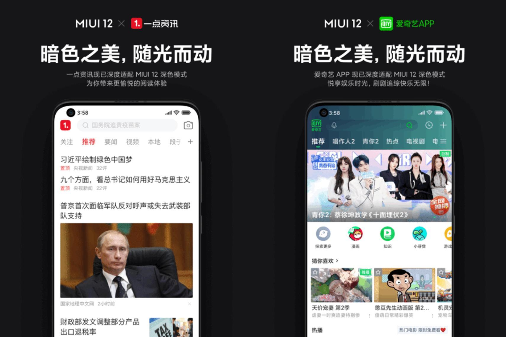 Xiaomi использует фото Владимира Путина для демонстрации. Афон темнеет