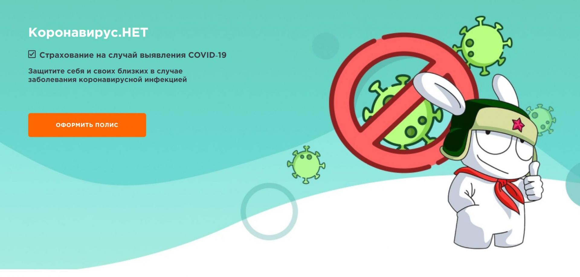 Xiaomi начала страховать откоронавируса ипродавать маски иперчатки