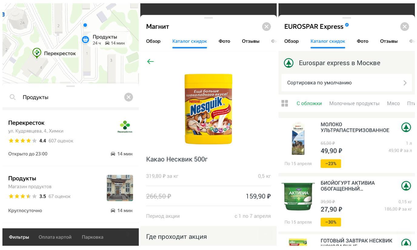 Яндекс.Карты теперь показывают скидки вмагазинах
