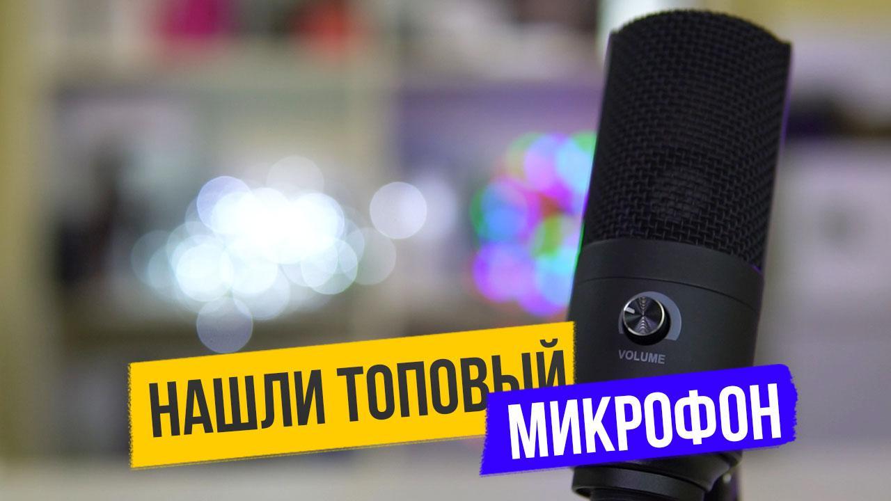 Обзор студийного конденсаторного микрофона FIFINE T669 // Конкурент Samson???