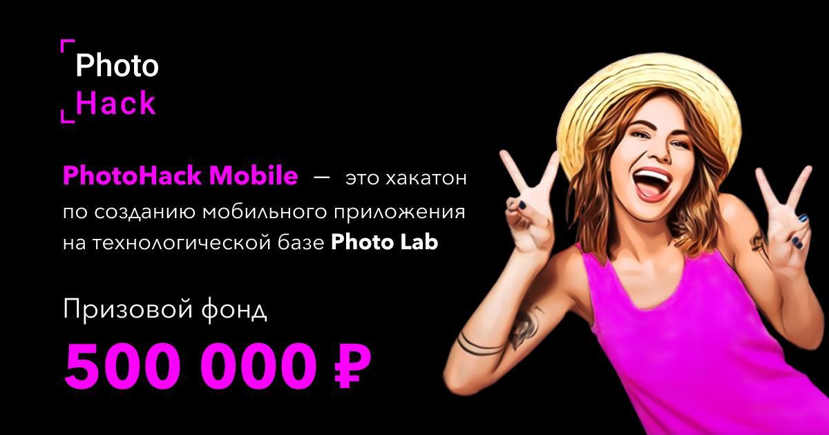 Photo Lab объявляет остарте онлайн-хакатона PhotoHack Mobile спризовым фондом 500 000 рублей!