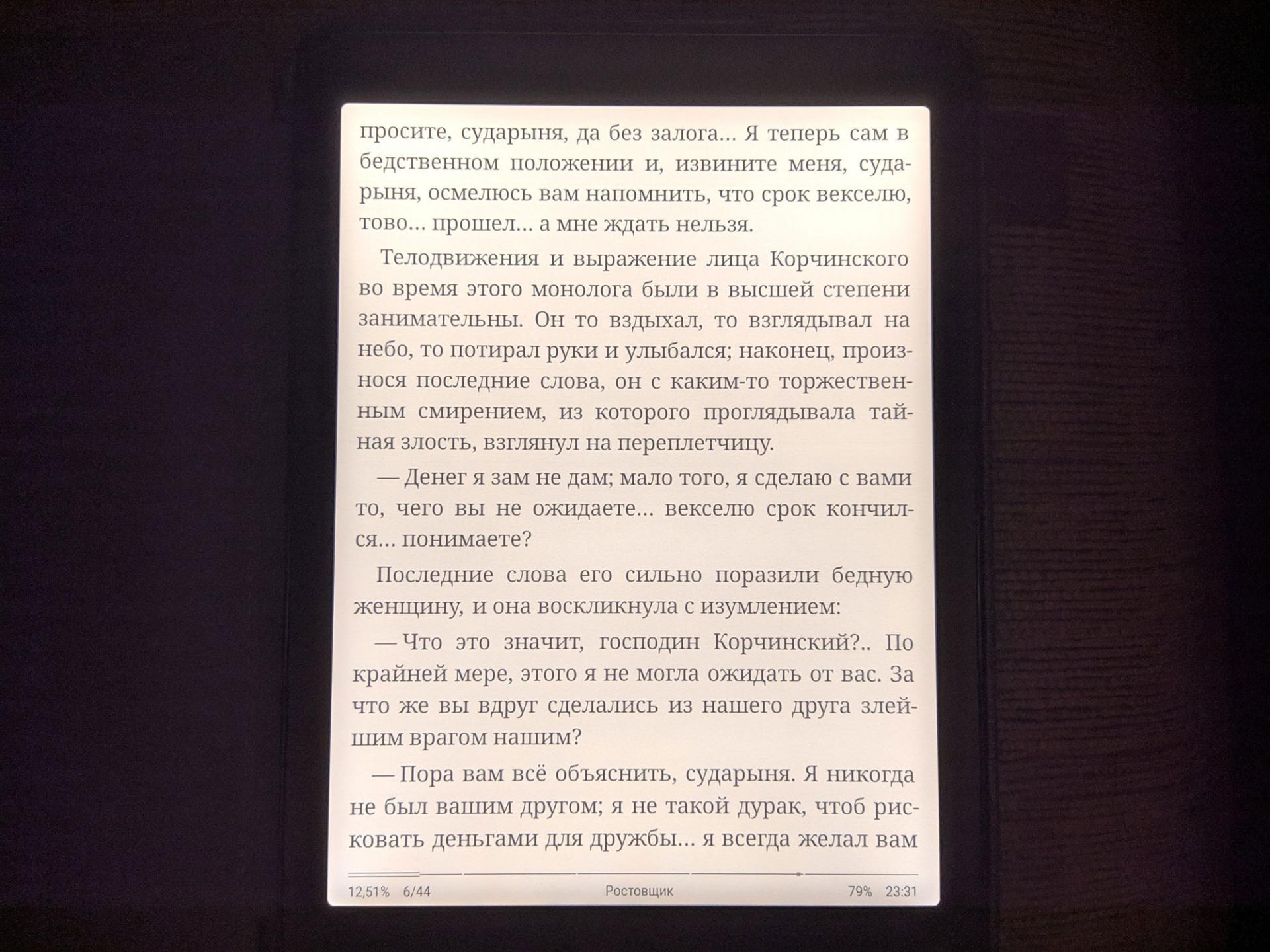 Тест-драйв электронной книги ONYX BOOX Kon-Tiki