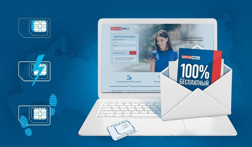 75% абонентов Danycom сбесплатными тарифами сотовой связи выбрали именно их