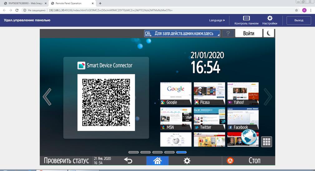 Обзор МФУ Ricoh IMC3000, облачной платформы RSI иEZ-приложений