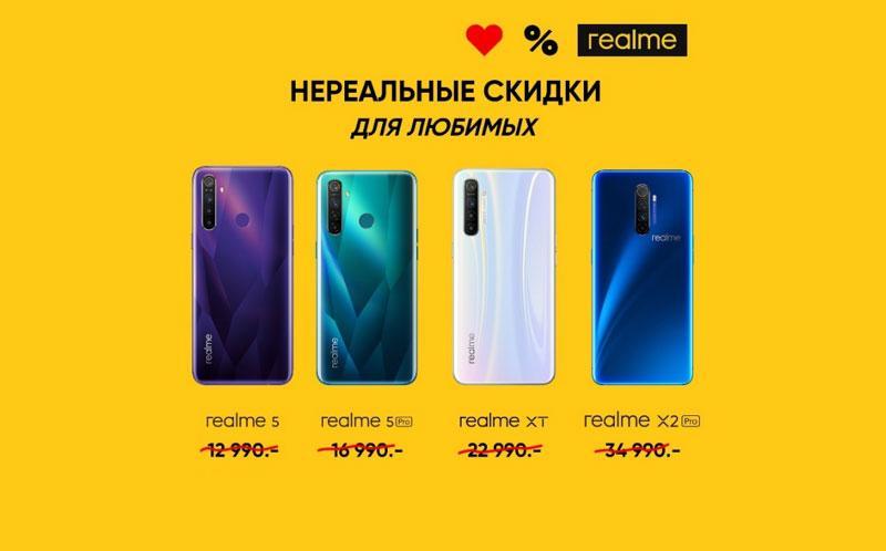 Смартфоны realme можно временно купить соскидкой до4000 рублей