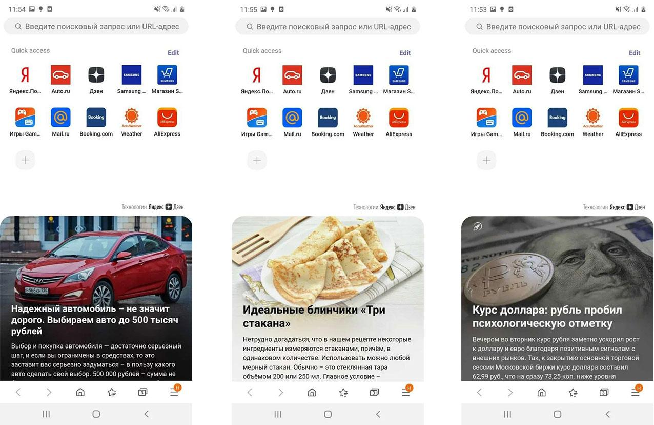 Яндекс.Дзен появился вмобильном браузере Samsung Internet