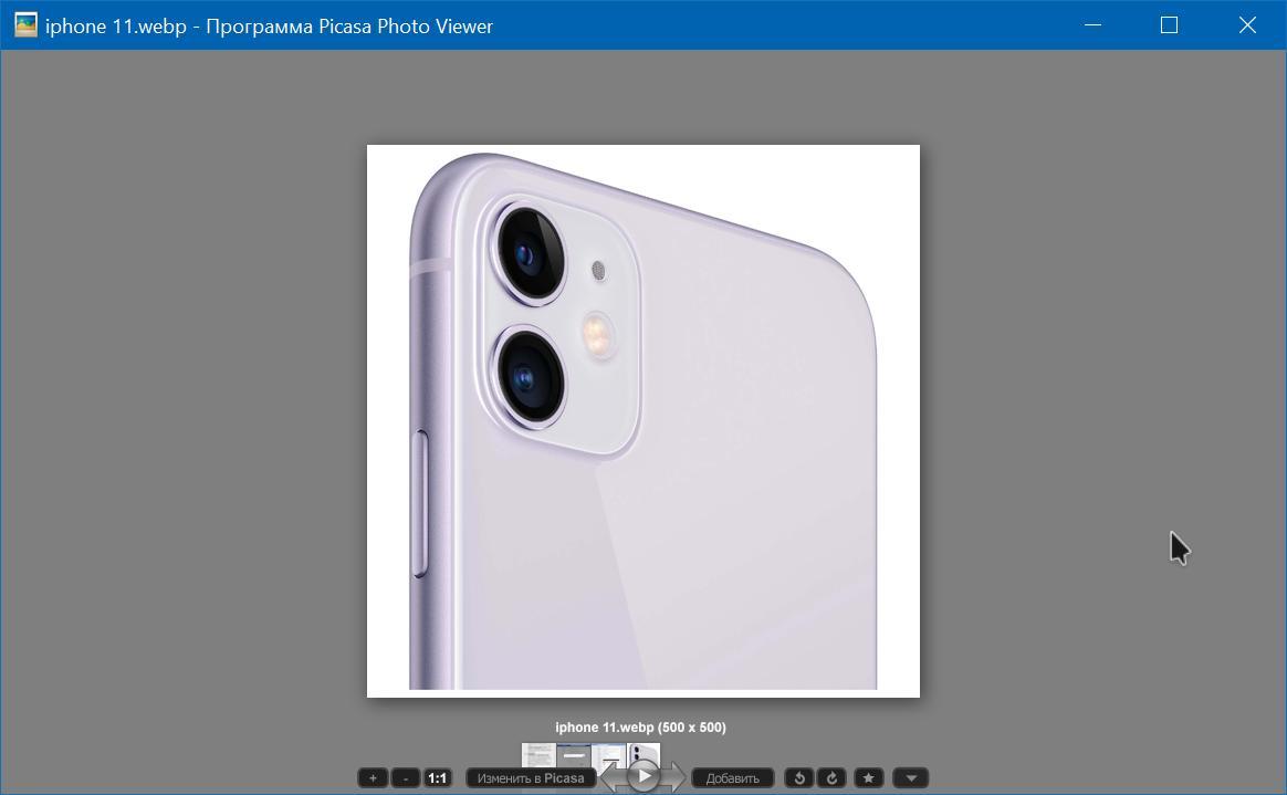 Как просматривать webp картинки вWindows?