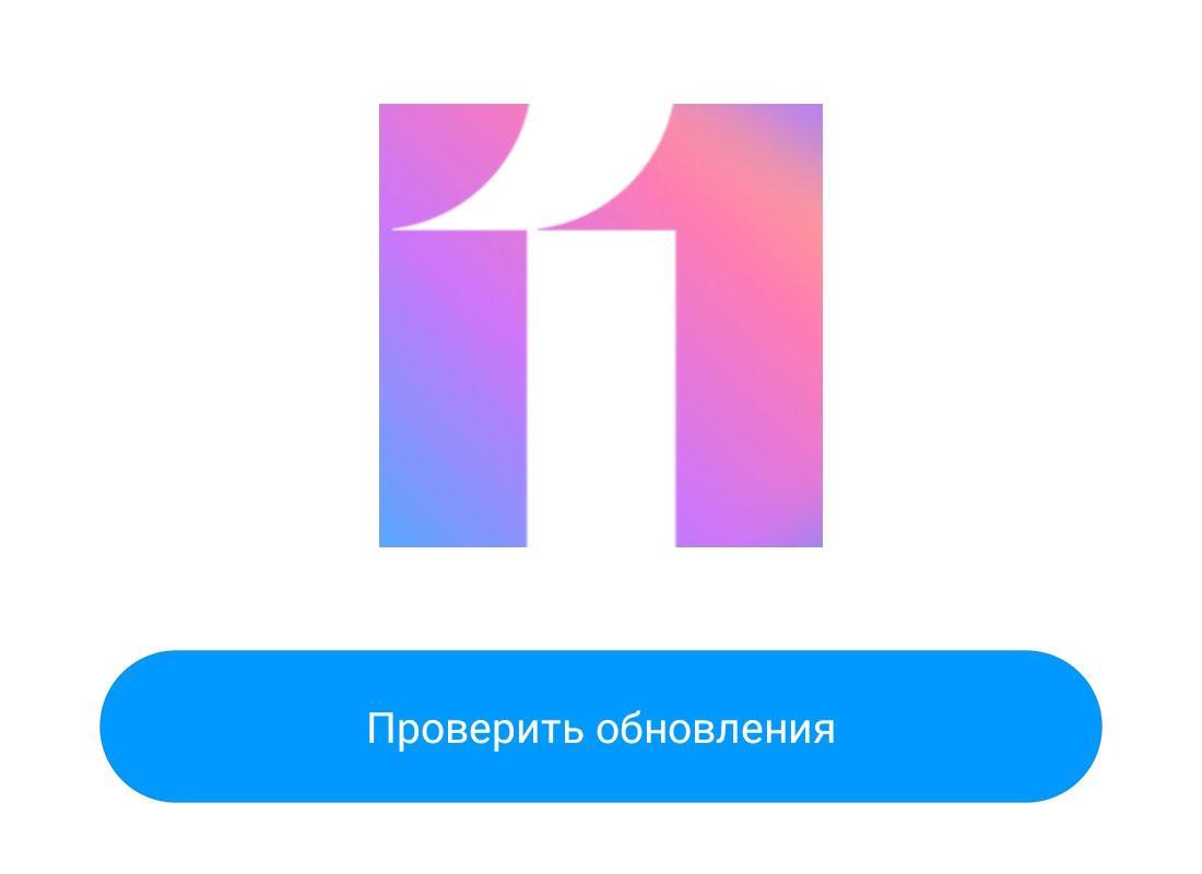 Как проверить наличие обновлений для смартфона Xiaomi?