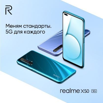realme x50 споддержкой 5G иrealme UIскоро представят вРоссии