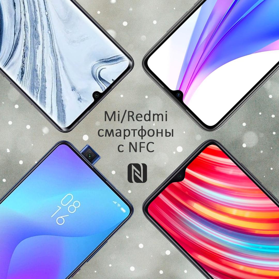 Xiaomi назвала все свои смартфоны сNFC
