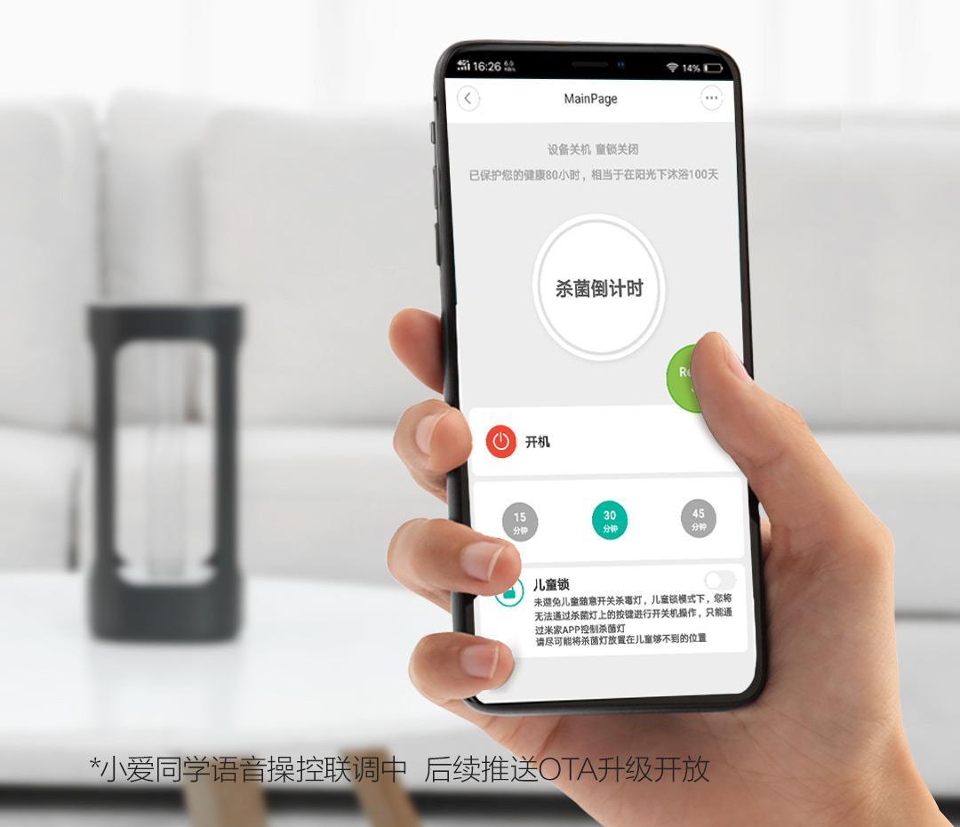 Xiaomi предлагает покупателям противовирусную лампу