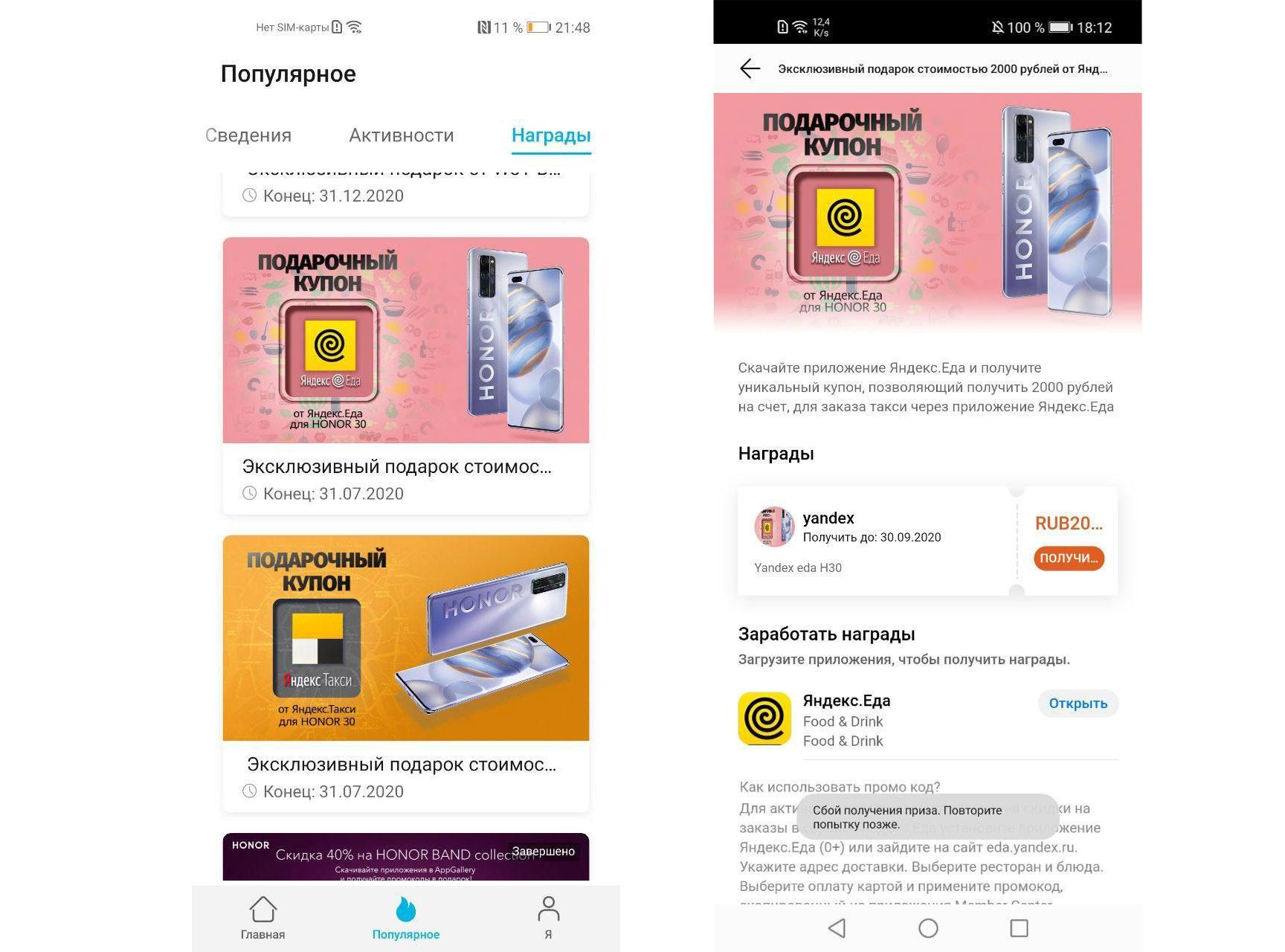 Honor кормит владельцев Honor 30, 30s, 30 Pro+на2000 рублей истолькоже даёт натакси