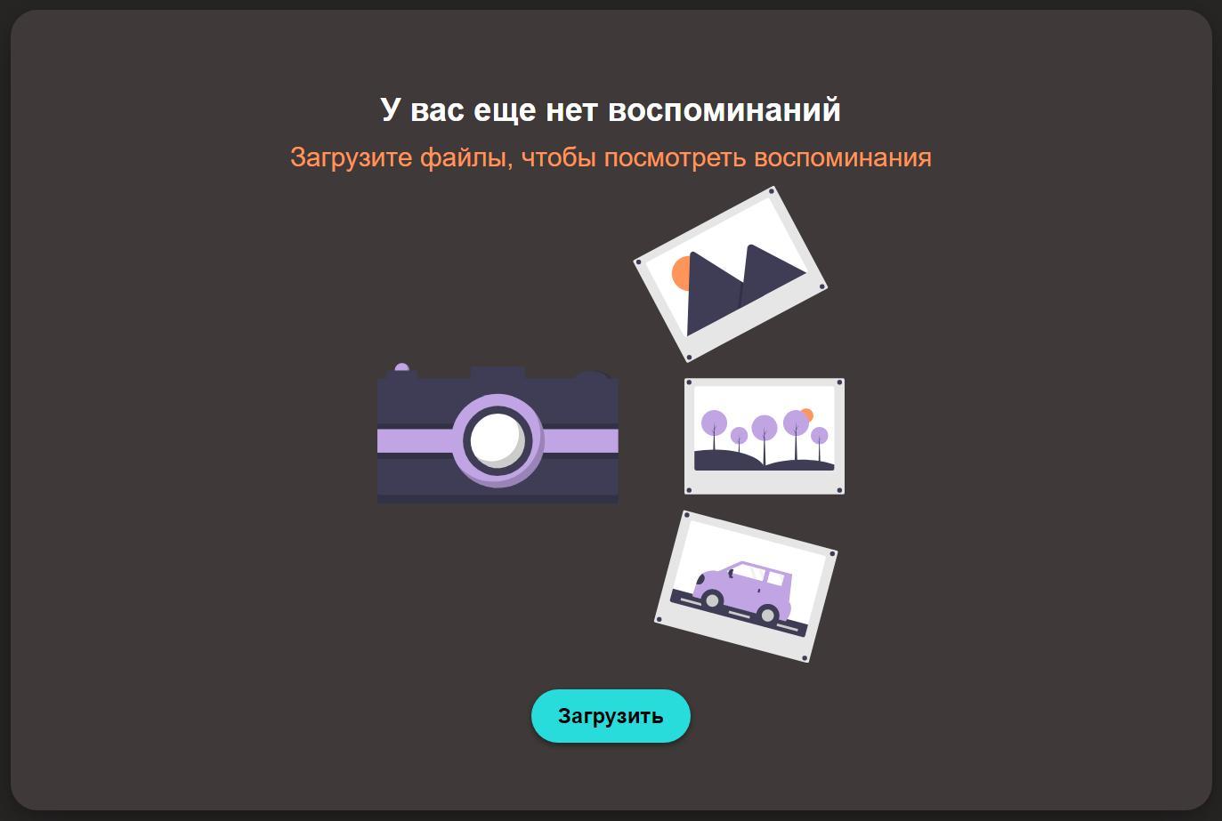 Получаем 100 Гбпространства воблаке для загрузки файлов ифото