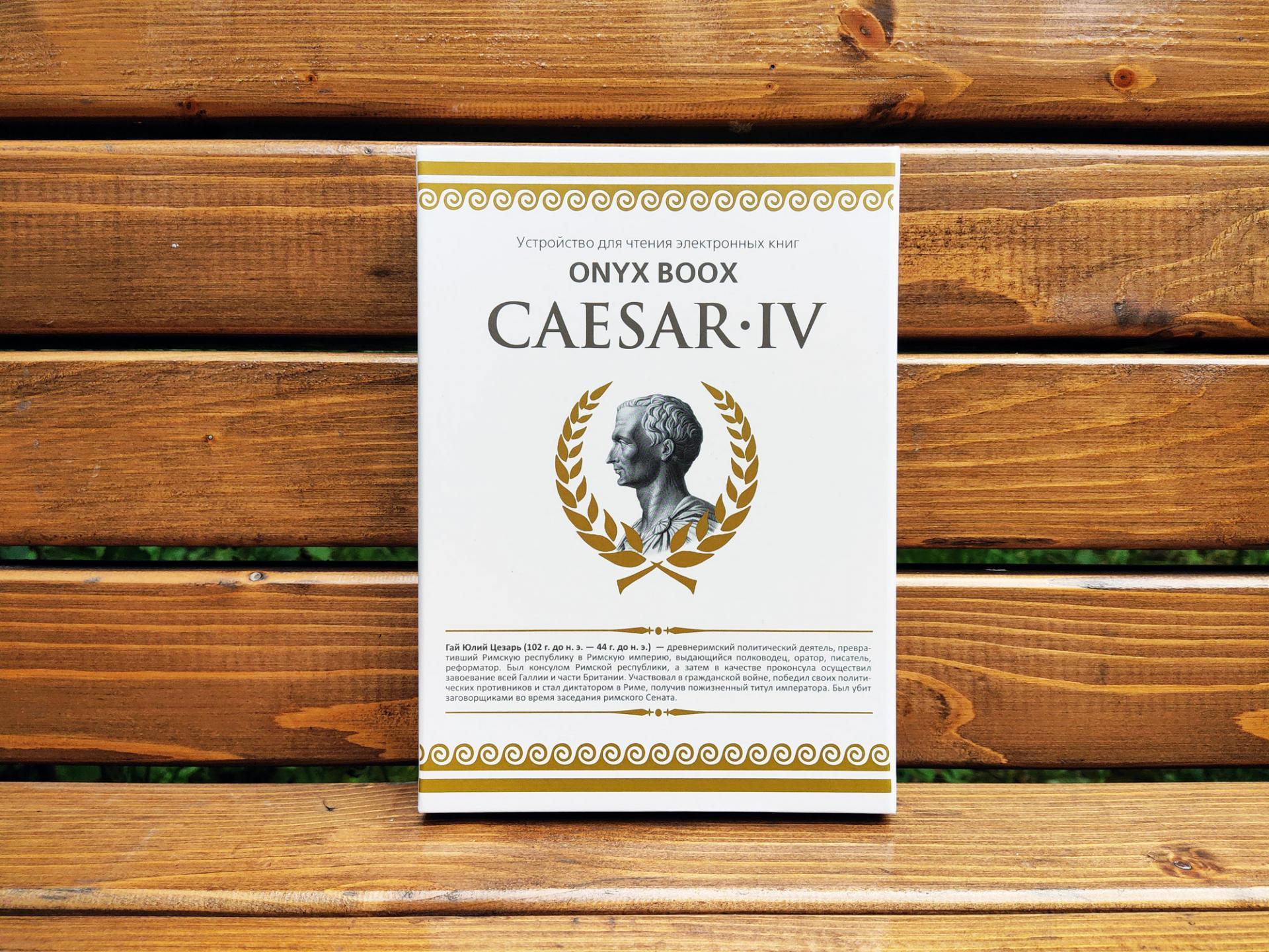 Тест-драйв электронной книги ONYX BOOX Caesar 4