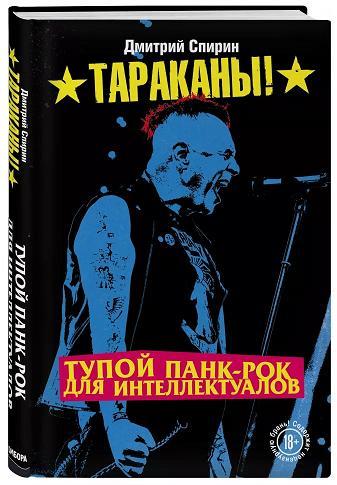 Бомбора готовит переиздание книги Тупой панк-рок для интеллектуалов отДмитрия Спирина