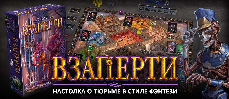 CrowdRepublic представляет релиз всемирно известной игры  вовселенной Roll Player