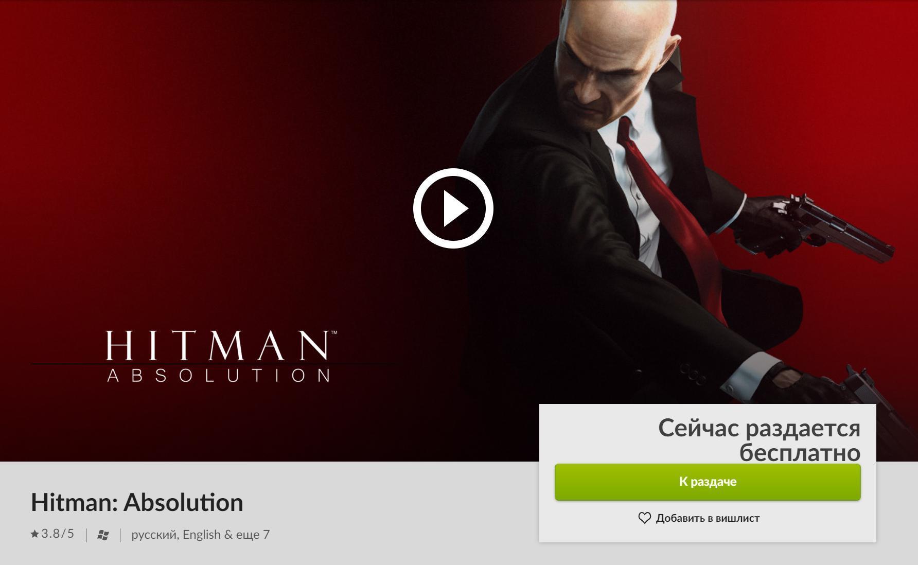 Hitman Absolution можно забрать бесплатно уGOG.com